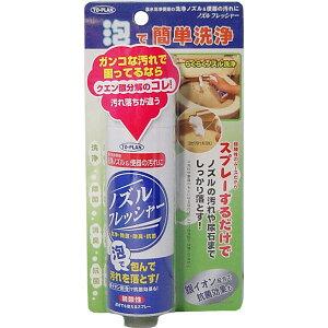 【送料無料】東京企画販売 温水洗浄便座の洗浄ノズル ノズルフレッシャー 100ml
