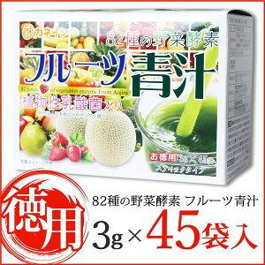 【送料無料】金石衛材 82種の野菜酵素 フルーツ青汁 スティックタイプ お徳用 3g×45袋入