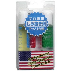 【メール便送料無料】佐鳴 プロ専用 しみ抜き剤 15mL×3本セット