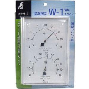 【メール便送料無料】シンワ測定 温湿度計 薄型シンプル W-1 角型ホワイト