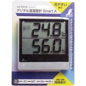 【メール便送料無料】シンワ測定 デジタル温湿度計 スマートA