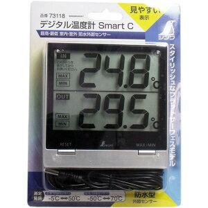 【メール便送料無料】シンワ測定 デジタル温度計 スマートC 最高・最低 室内・室外 防水外部センサー