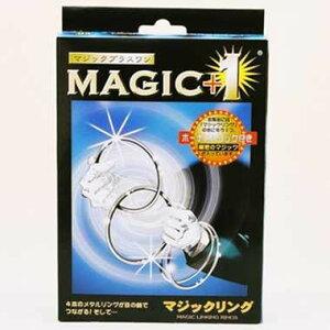 【メール便送料無料】MAGIC+1 マジックリング