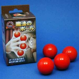 【送料無料】今日からマジシャン 魔法のボール