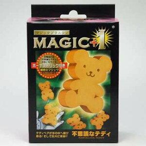 【送料無料】MAGIC+1 不思議なテディ