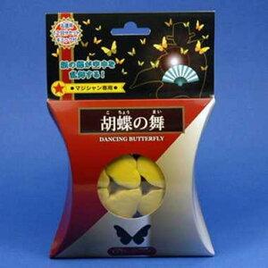 【送料無料】ペーパーファンタジー 胡蝶の舞