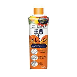 【送料無料】重曹オレンジペースト 300G