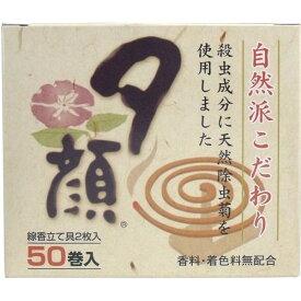 【送料無料】紀陽除虫菊 夕顔 天然蚊とり線香 香料・着色料無配合 50巻入