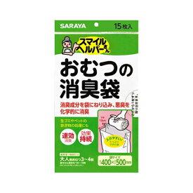【送料無料】10個セット サラヤ おむつの消臭袋 15枚入