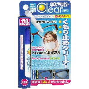 【メール便送料無料】8個セット イチネンケミカルズ メガネクリンビュークリア くもり止めクリーナー 10mL 4個セット