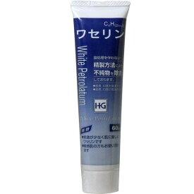 【メール便送料無料】2個セット 大洋製薬 皮膚保護 ワセリンHG チューブ 60g入
