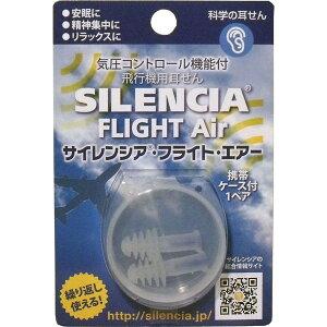 【メール便送料無料】DKSHジャパン サイレンシア フライトエアー 携帯ケース付 1ペア