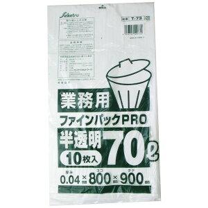 【メール便送料無料】セイケツネットワーク 業務用ごみ袋 ファインパックPRO 半透明 70L 0.04×800×900mm 10枚入