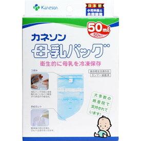 【送料無料】柳瀬ワイチ カネソン 母乳バッグ 50mLX50枚入