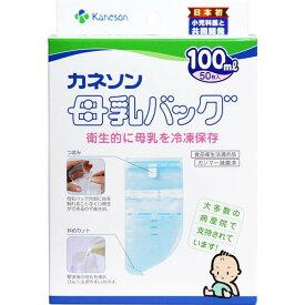 【送料無料】柳瀬ワイチ カネソン 母乳バッグ 100mLX50枚入