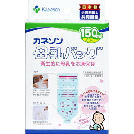 【送料無料】柳瀬ワイチ カネソン 母乳バッグ 150mLX20枚入