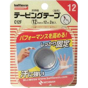 【メール便送料無料】5個セット ニチバン ニチバン バトルウィンテーピング C12F 12mm×12m 2巻入