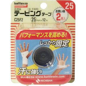 【送料無料】ニチバン ニチバン バトルウィンテーピング C25F2 25mm×12m 2巻入