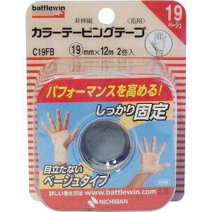 【送料無料】ニチバン ニチバン バトルウィン カラーテーピング C19FB 19mm×12m 2巻入