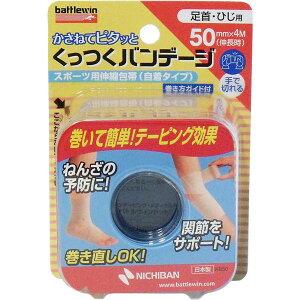 【送料無料】ニチバン ニチバン バトルウィン くっつくバンテージ KB50F 50mm×4m 1巻入