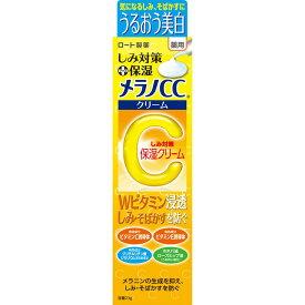【メール便送料無料】ロート製薬 ROHTO メラノCC 薬用しみ対策 保湿クリーム 23g