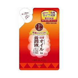 【送料無料】50の恵 オイルIN養潤液 つめかえ用