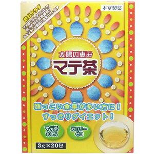 【送料無料】本草製薬 本草 太陽の恵み マテ茶 3g×20包