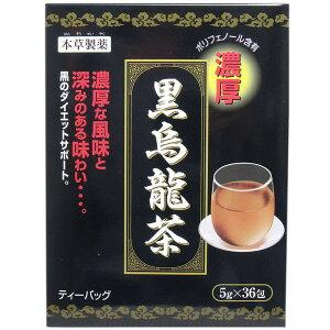 【送料無料】本草製薬 本草 黒烏龍茶(ウーロン茶) 濃厚 ティーバッグ 5g×36包