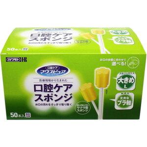 【送料無料】川本産業 マウスピュア 口腔ケアスポンジ プラスチック軸 Lサイズ 50本入
