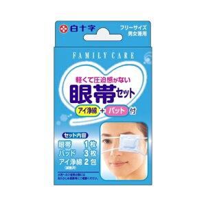 【メール便送料無料】2個セット FC眼帯セツト