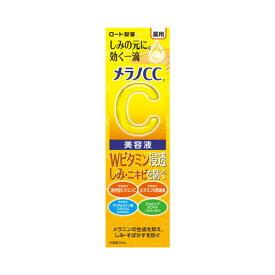 【メール便送料無料】メラノCC 薬用しみ集中対策美容液(2021年発売)