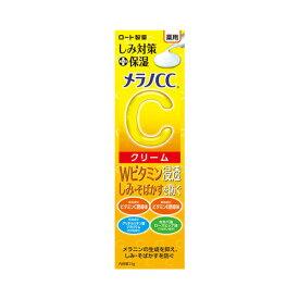 【メール便送料無料】メラノCC 薬用しみ対策保湿クリーム (2021年発売)
