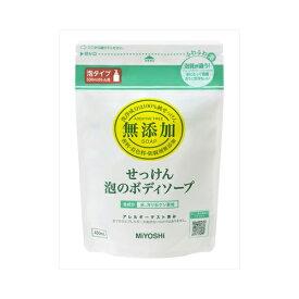 【メール便送料無料】3個セット ミヨシ石鹸 無添加せっけん 泡のボディソープ リフィル