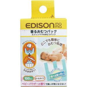 【送料無料】ケイジェイシー エジソンママの香るおむつパック ロールタイプ 100枚入