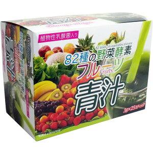 【送料無料】HIKARI 82種の野菜酵素 フルーツ青汁 3g×25スティック