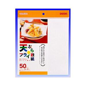【メール便送料無料】天ぷら・フライ敷紙 50枚