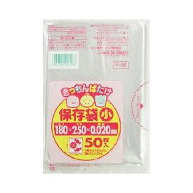 【メール便送料無料】F16 キッチンばたけLD保存袋(小) 50枚