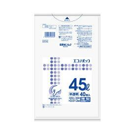 【送料無料】EP53 エコノパックエンボス半透明 45L