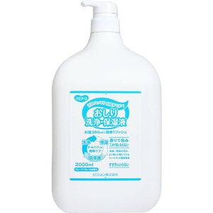 【送料無料】ピジョン ハビナース おしり洗浄・保湿液 グレープフルーツの香り 2000mL