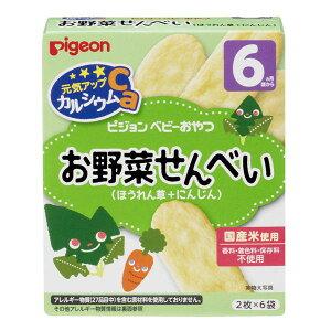 【送料無料】ピジョン ピジョン 元気アップCa お野菜せんべい ほうれん草+にんじん 6袋入