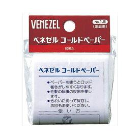 【メール便送料無料】2個セット ベネゼルコールドペーパー80枚
