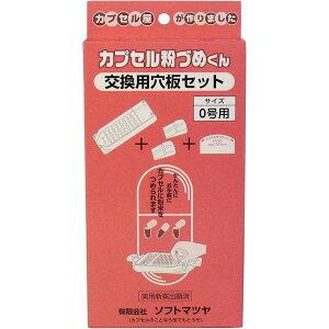 【メール便送料無料】松屋 カプセル粉づめくん 交換用穴板セット 0号用