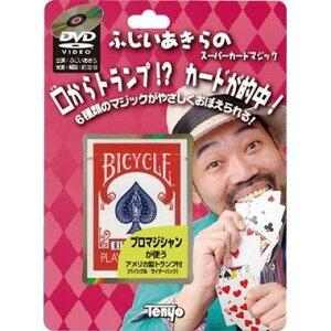 【送料無料】ふじいあきらのスーパーカードマジック
