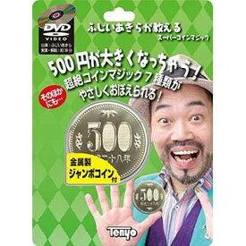 【メール便送料無料】NEWふじいあきらが教える スーパーコインマジック