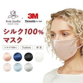 【10/31までクーポンで20%OFF】シルク マスク シルクマスク シルク100% ブランド ブランドマスク おしゃれ オシャレ 高級 高級マスク 可愛いマスク かわいいマスク 洗える 洗えるマスク 洗い方 立体 立体マスク 3dマスク 敏感肌 ウイルス