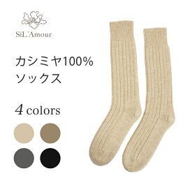 【SiL'Amour】カシミヤソックス 靴下 4色 カシミヤ100% 足袋 レディース メンズ 男女兼用 無地 防寒 秋冬 女性 男性 20代 30代 40代 プレゼント ギフト 誕生日プレゼント