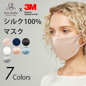 シルク マスク シルクマスク シルク100% ブランド ブランドマスク おしゃれ オシャレ 高級 高級マスク 可愛いマスク かわいいマスク 洗える 洗えるマスク 洗い方 立体 立体マスク 3dマスク 敏感肌 おすすめ 春夏 ウイルス