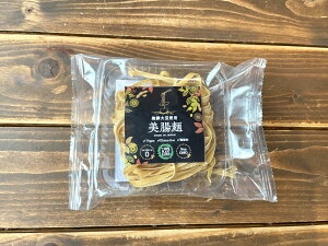 【送料無料】美腸麺 15パック入り 無添加 グルテンフリー パスタ 平麺 メリンジョ