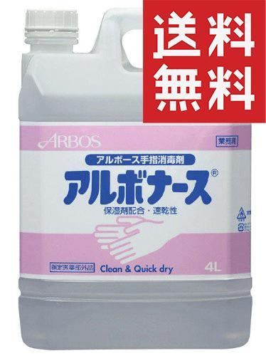 【手指消毒剤】アルボース アルボナース 4L [指定医薬部外品]