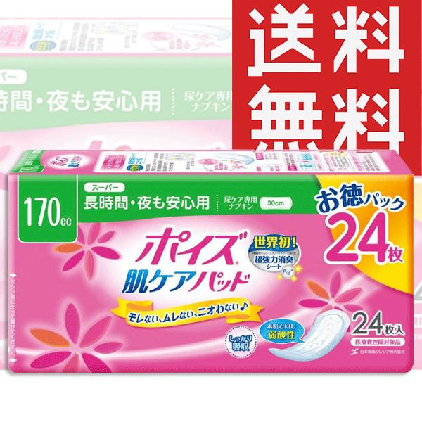 【送料無料】1枚29円!ポイズ肌ケアパッド スーパーお徳パック170cc 30cm 24枚【9個セット(ケース販売)】